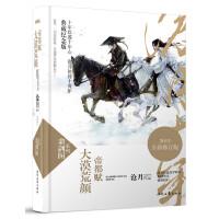 大漠荒颜・帝都赋 (新版)(2013全新修订版,鼎剑传奇,盛装回归)