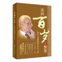 跟国医大师学养生系列: 活到百岁的智慧・国医大师邓铁涛的养生之道