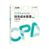 斯尔教育2021年注册会计师备考全攻略・财务成本管理《只做好题》 2021CPA教材 cpa
