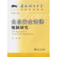 食品安全法律规制研究/西南政法大学经济法学系列