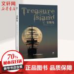 金银岛 中国友谊出版社