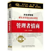 开车学管理-管理者情商-著名商学院EMBA课程( 货号:779863663)
