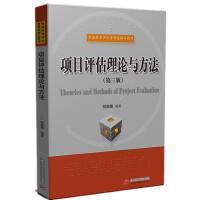 项目评估理论与方法(第三版)
