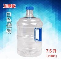 加厚7.5升PET纯净水桶饮水机水桶手提式桶装矿泉水桶打水桶
