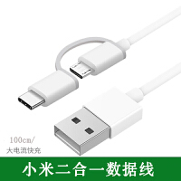 小米(MI)6数据线type-c安卓2二合一MICRO USB5x手机5s快充两用100cm充电器一拖二