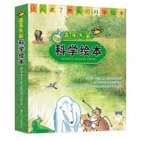 香蕉火箭-科学绘本-(全8册)