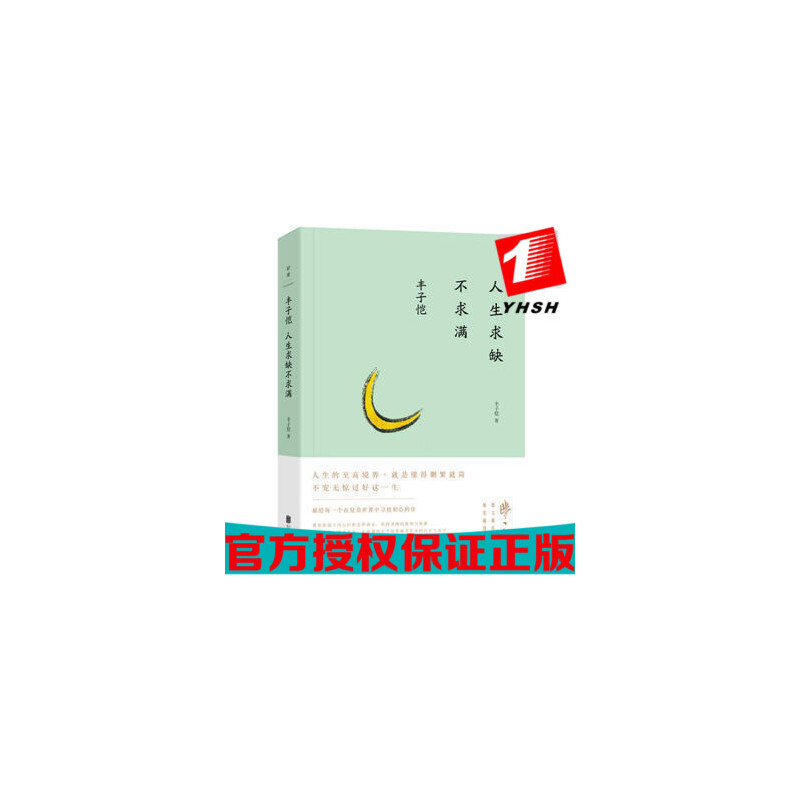 正版 丰子恺:人生求缺不求满 丰子恺 北京联合出版有限公司 磨铁