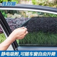 汽车用遮阳帘升降车窗遮阳挡侧挡遮阳网夏季防晒隔热打孔静电贴膜