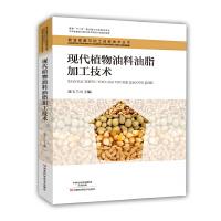 现代植物油料油脂加工技术【正版书籍,达额立减】