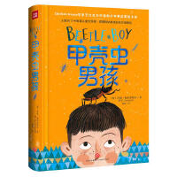 甲壳虫男孩(ChickenHoue与学子社全力打造的少年奇幻冒险小说入围2017卡耐基儿童文学奖获得BBA推选的布兰福德