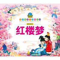 小宝贝经典悦读书系-漫画名著系列:红楼梦