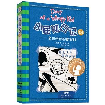 小屁孩日记 24:危机四伏的度假村 全球狂销2亿册,被翻译成56种语言在65个国家和地区出版的现象级畅销书。