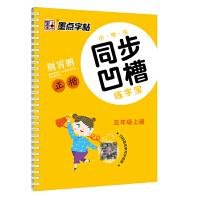 墨点字帖2019秋小学生同步凹槽练字宝五年级上册反复使用魔幻凹槽练字板