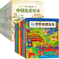 环球国家地理绘本 我们的历史 左图右史 幼儿趣味地理历史绘本套装共20册