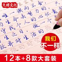 练字帖行书行楷书字帖凹槽本硬笔书法男女大学生速成反复使用