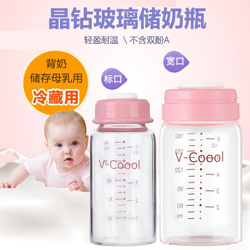 【支持礼品卡】储奶瓶婴儿母乳保鲜瓶储存瓶宽口标准口径玻璃储奶杯奶器x7u 玻璃储奶杯奶器2个装