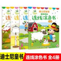 迪士尼宝宝超简单的连线涂色书4册 0-3-6岁儿童早教益智游戏书幼儿园宝宝思维力专注力训练绘本图画书 看图讲故事学常识