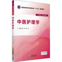 中医护理学 中国医药科技出版社