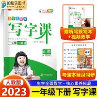 小学生同步写字课一年级下册语文 人教部编版