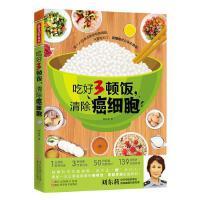 养生堂食谱 吃好3顿饭 清除癌细胞刘东莉 著浙江科学技术出版社9787534165900