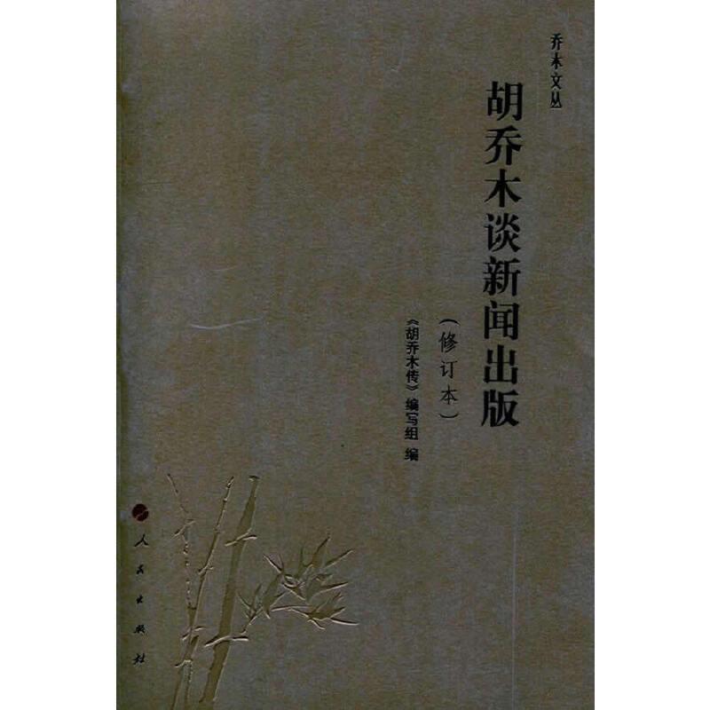 胡乔木谈新闻出版(修订本)—乔木文丛