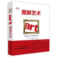 图解艺术―世界名作全景导读