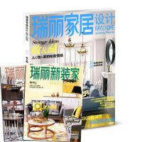 瑞丽家居设计杂志 2017年9月家居运势调整室内装修设计书籍家居装饰