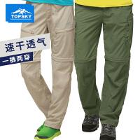 【99元两件】Topsky/远行客春夏男女情侣款 户外速干裤可拆卸两截快干裤