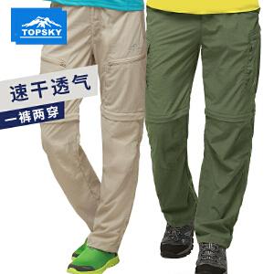 【99元三件】Topsky/远行客春夏男女情侣款 户外速干裤可拆卸两截快干裤