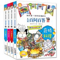 儿童百问百答奇特料理全套33-36册 儿童读物7-10岁小学生图画书 我的第一本科学漫画书青少年版 少儿百科全书6-1