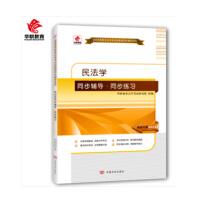 【正版】自考辅导 自考 00242 民法学 同步辅导 同步练习中国言实