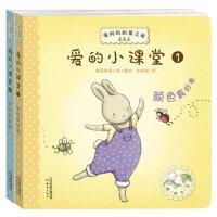 正版 兔妈妈的爱之家:爱的小课堂 颜色真好看 形状好有趣 全2册 兔宝宝绘本故事图画书 幼教育儿0-3-6岁教育孩子的