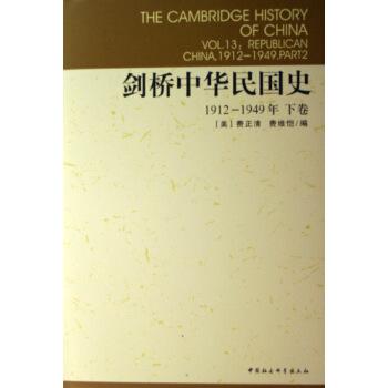 剑桥*史(下1912-1949年)(精)/剑桥中国史