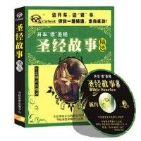 开车读经典系列 《圣经故事精选》2CD 车载CD