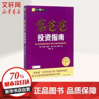 (ZZ)富爸爸投资指南 四川人民出版社有限公司