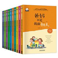 注音小屁孩系列儿童文学励志爸妈不是我的佣人 我是正能量的好学生小学生课外阅读6-12岁彩图注音版成长校园故事书
