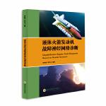 液体火箭发动机故障神经网络诊断(火箭发动机故障诊断必读图书)