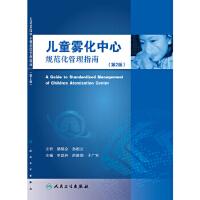 儿童雾化中心规范化管理指南(第2版),申昆玲、洪建国、于广军,人民卫生出版社9787117220071