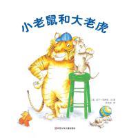 【正版包邮】 小老鼠和大老虎 (日)凯萨兹 文图,余丽琼 译 江苏少年儿童出版社 9787534640131