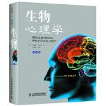 生物心理学(第10版 精装全彩)(卡拉特著作,在北美同类图书中长期名列榜首,被生物学、医学、心理学、人工智能及认知神经