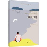 且听风吟(2018年新版,村上春树的处女作)