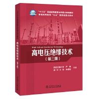 """""""十三五""""普通高等教育本科重点规划教材 高电压绝缘技术(第三版)"""