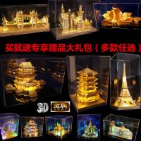3D立体拼图金属模型旋转木马手工DIY天鹅堡建筑成人拼装益智玩具