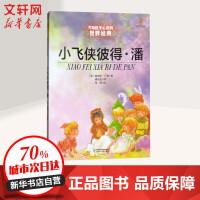 小飞侠彼得・潘 中国少年儿童出版社
