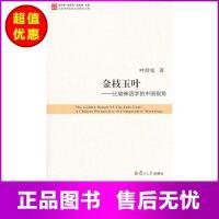 金枝玉叶:比较神话学的中国视角 叶舒宪 著【正版旧书,品质无忧】