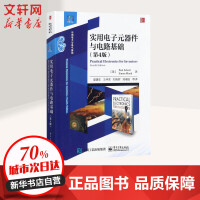 实用电子元器件与电路基础(第4版) 电子工业出版社