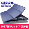 2018新款iPad9.7英寸保护套A1893全包防摔2017款ipad保护壳A1822 苹果平板电脑air2保护套Air硅胶软壳 ipad5 ipad6皮套休眠唤醒 支架外壳