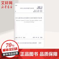 住宅建筑室内装修污染控制技术标准 JGJ/T436-2018备案号J 2587-2018 中国建筑工业出版社