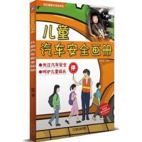 儿童汽车安全画册 正版 陈新亚 9787111447290