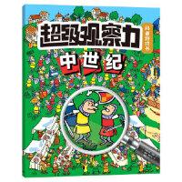 正版-少#-超级观察力科普游戏书系列:中世纪 布丽吉特科潘 布丽吉特科潘 9787569919097 北京时代华文书局